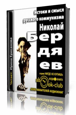 Истоки и смысл русского коммунизма н а бердяев