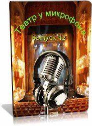 Театр у микрофона 42 (артисты театров, 2007г.)